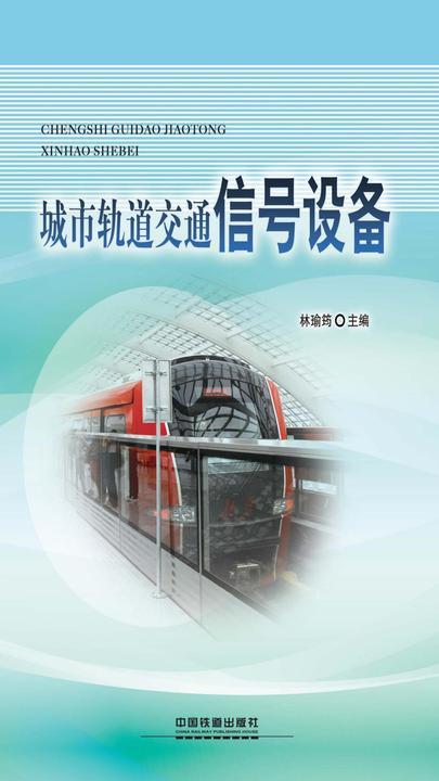 城市轨道交通信号设备