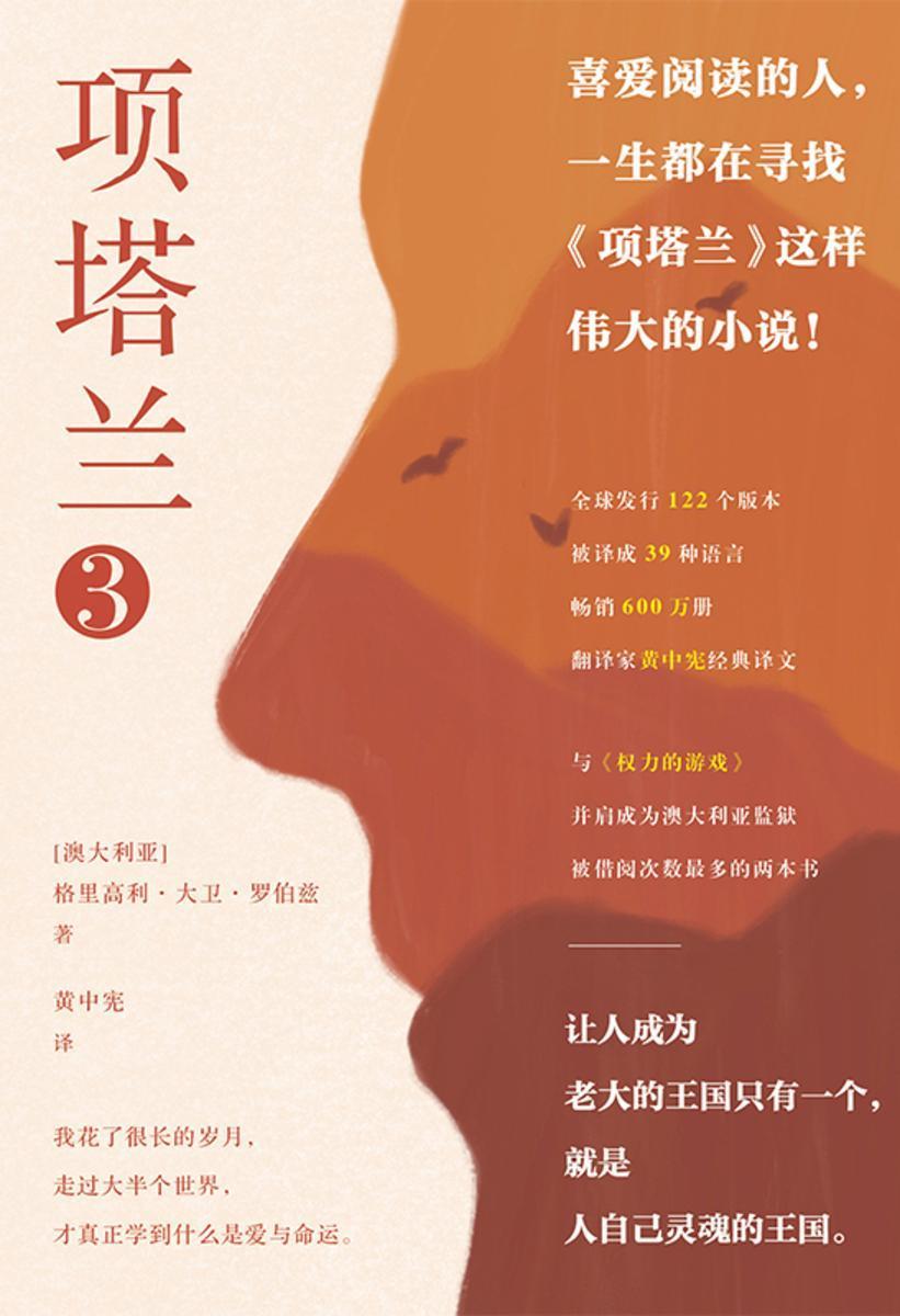 项塔兰.3【豆瓣9.0超高评分推荐!一个文艺大盗的十年流亡,成就一部传奇经典,人生低谷时必读的心灵涤荡之书。】