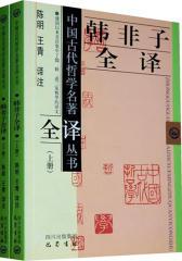 韩非子全译(仅适用PC阅读)