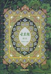 《古兰经》译注(仅适用PC阅读)