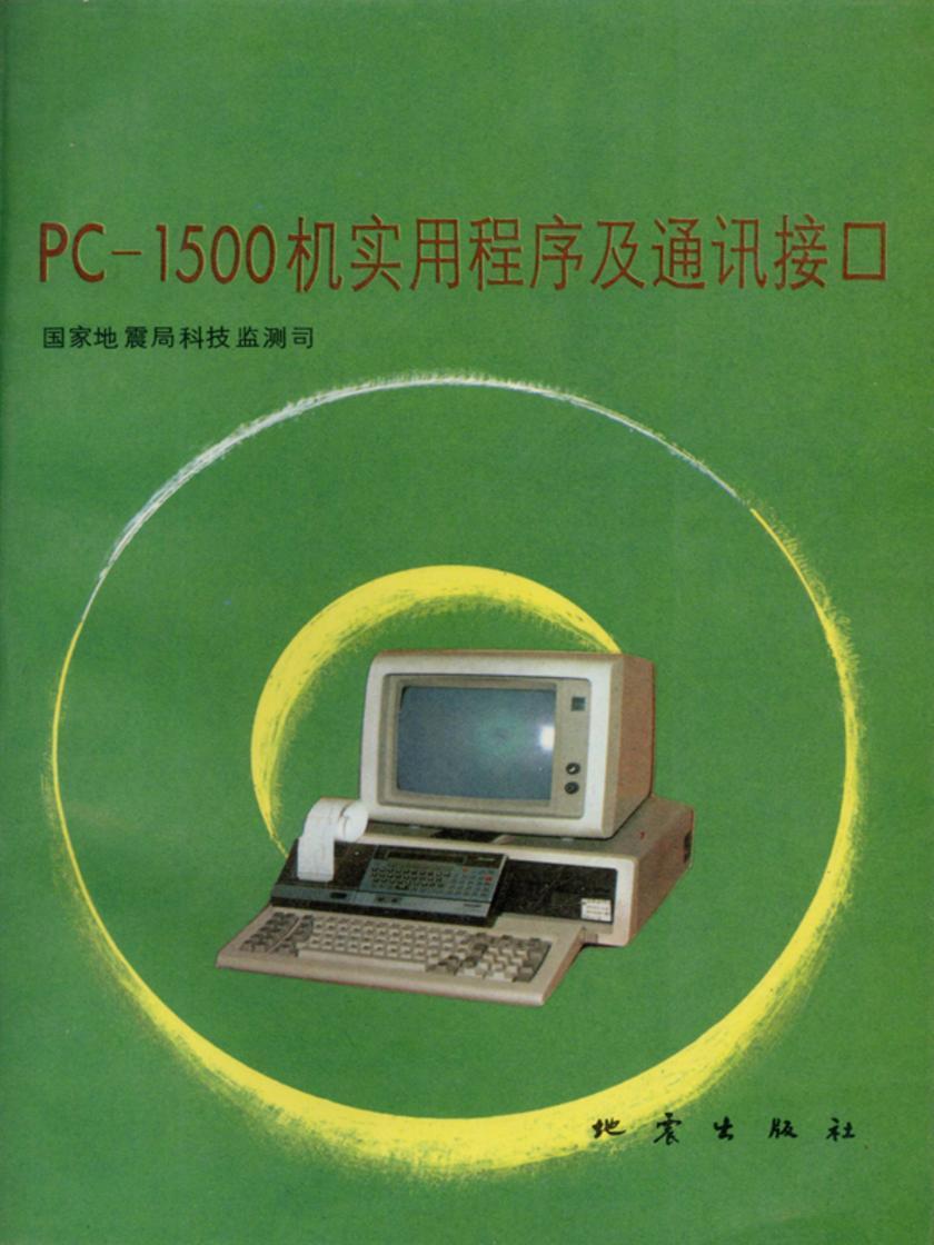 PC-1500机实用程序及通讯接口(仅适用PC阅读)