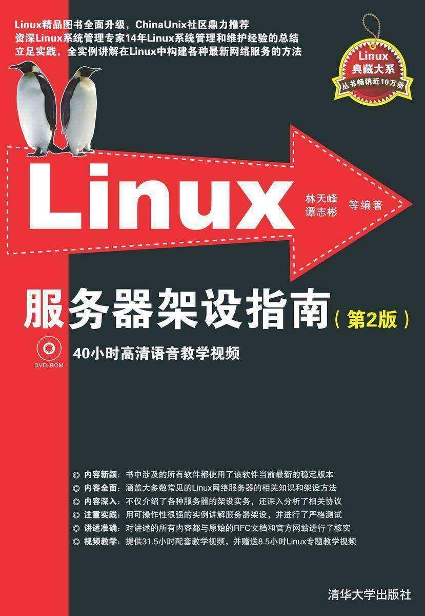 Linux服务器架设指南(第2版)(光盘内容另行下载,地址见书封底)(仅适用PC阅读)