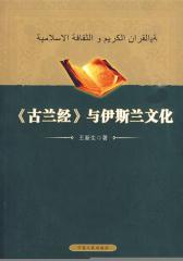 《古兰经》与伊斯兰文化(仅适用PC阅读)
