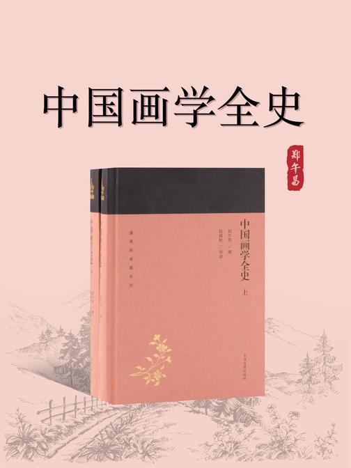 中国画学全史(全二册)
