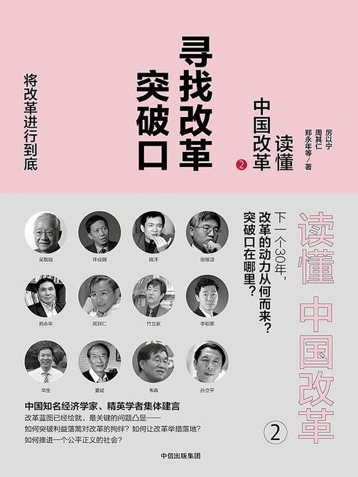 读懂中国改革.2,寻找改革突破口