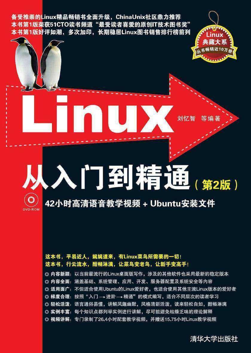 Linux从入门到精通(第2版)(光盘内容另行下载,地址见书封底)