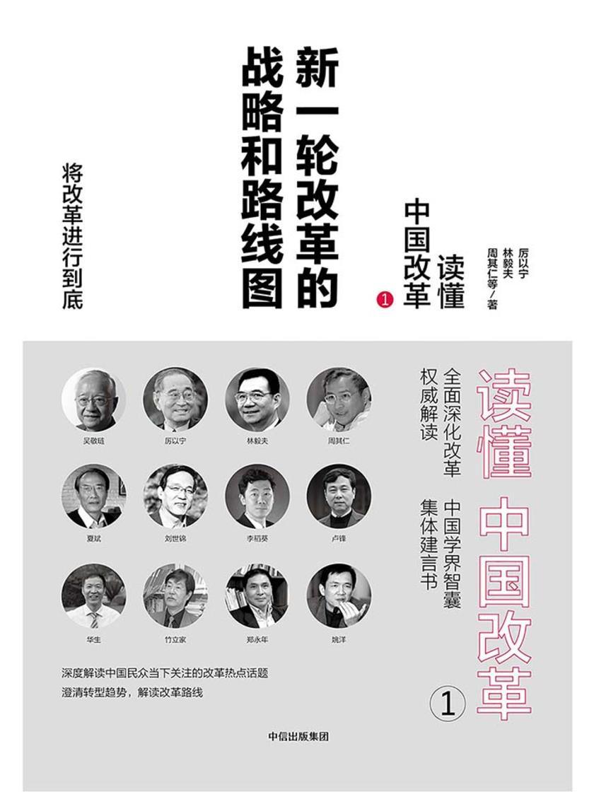 读懂中国改革.1,新一轮改革的战略和路线图
