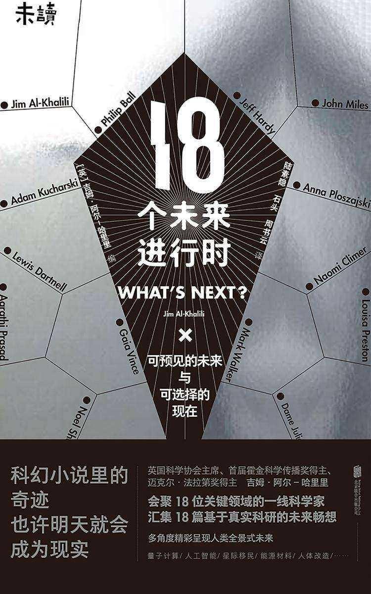 18个未来进行时(AI换脸、隐私泄露、基因检测……吃瓜群众必读知识!)