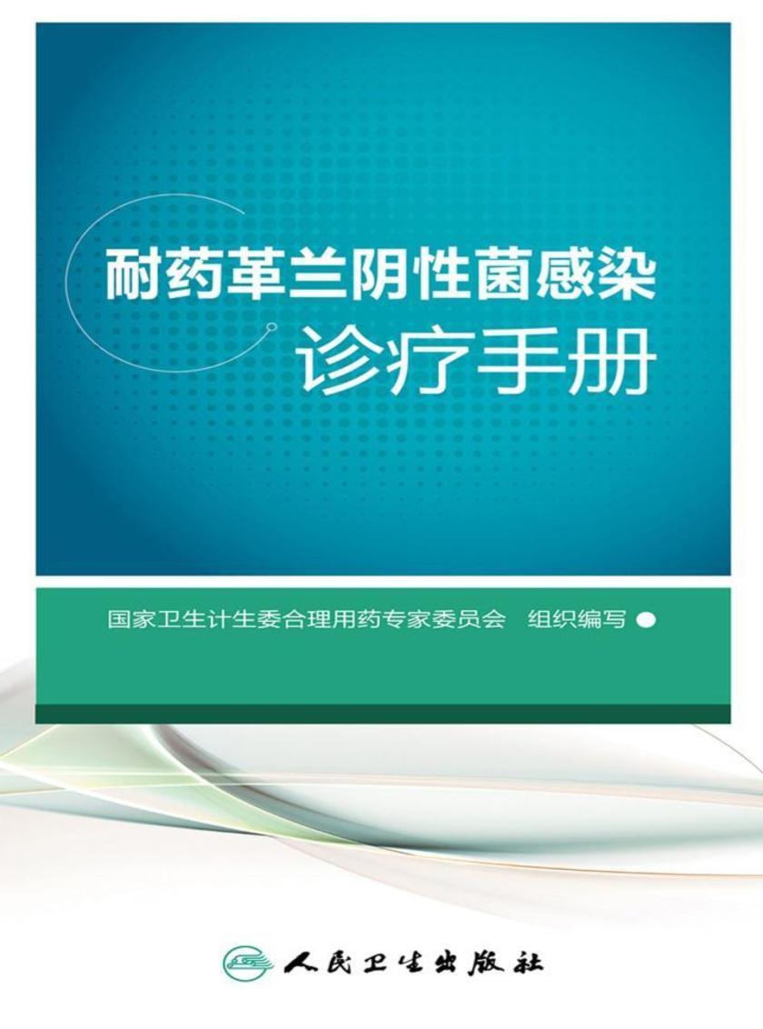 耐药革兰阴性菌感染诊疗手册