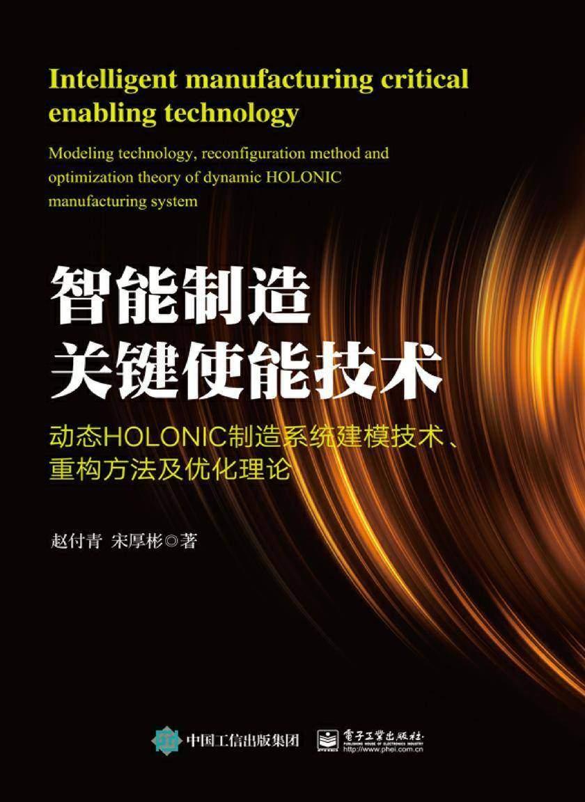 智能制造关键使能技术——动态HOLONIC制造系统建模技术、重构方法及优化理论