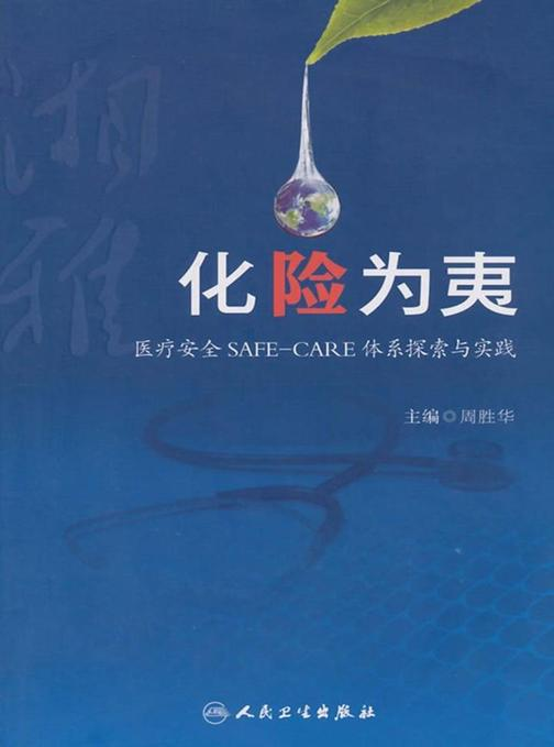 化险为夷--湘雅医疗安全SAFE-CARE体系探索与实践
