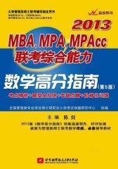 2013MBA、MPA、MPAcc联考综合能力数学高分指南(考点精析+题型全归纳+专题点睛+阶梯化训练)(第5版)(仅适用PC阅读)