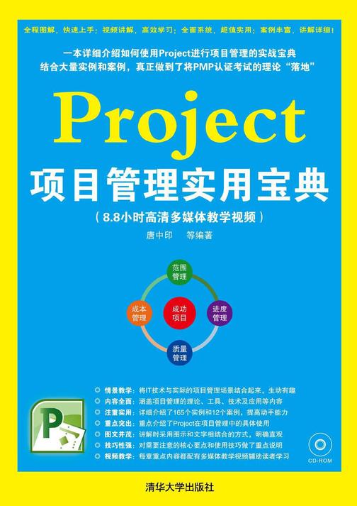 Project项目管理实用宝典(光盘内容另行下载,地址见书封底)