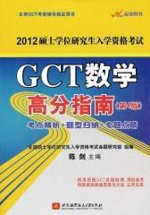 2012硕士学位研究生入学资格考试:GCT数学高分指南(第4版)