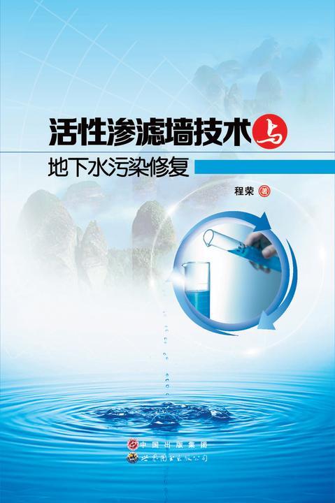 活性渗滤墙技术与地下水污染修复