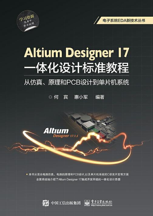 Altium Designer 17一体化设计标准教程:从仿真、原理和PCB设计到单片机系统