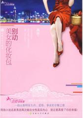 《别动美女的化妆包》(山寨明星与富商的情场角斗战)(试读本)