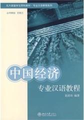 中国经济专业汉语教程(仅适用PC阅读)