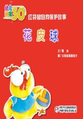 幼儿画报30年精华典藏﹒花皮球(多媒体电子书)(仅适用PC阅读)