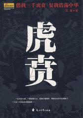 虎贲(试读本)