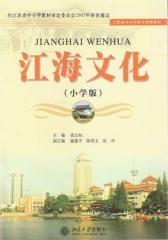 江海文化(小学版)(仅适用PC阅读)