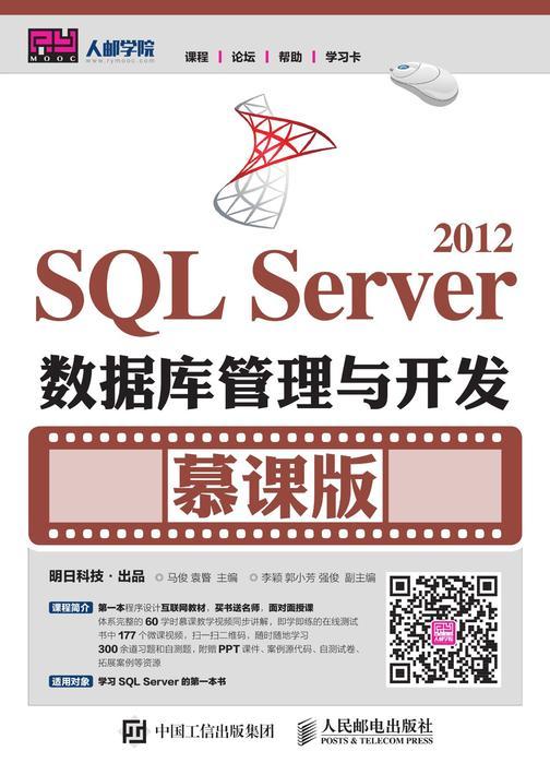 SQL Server 2012数据库管理与开发(慕课版)