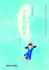 月光号列车:天蓝色的梦