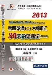 2013MBA、MPA、MPACC等专业学位考研英语(二)大纲词汇30天分类速记(第四版)(仅适用PC阅读)