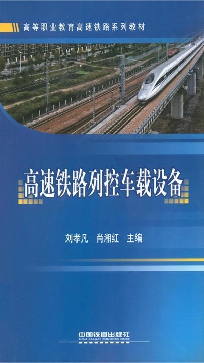 高速铁路列控车载设备