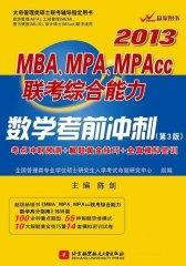 2013MBA、MPA、MPACC联考综合能力数学考前冲刺(第3版)(仅适用PC阅读)