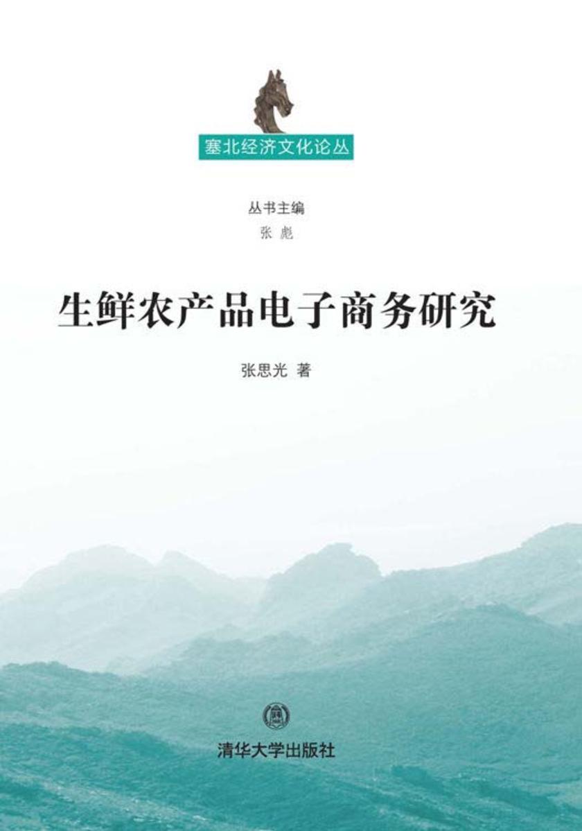 生鲜农产品电子商务研究