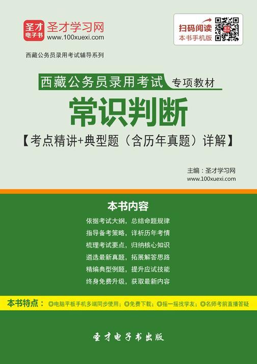 2017年西藏公务员录用考试专项教材常识判断【考点精讲+典型题(含历年真题)详解】