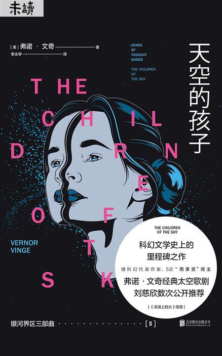 银河界区三部曲-Ⅲ天空的孩子(刘慈欣的偶像弗诺·文奇代表作!)