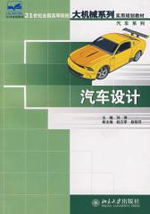 汽车设计(仅适用PC阅读)