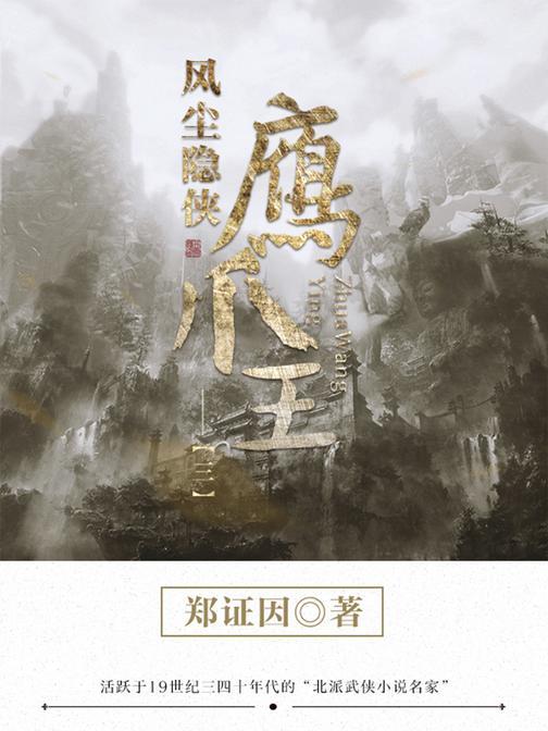 经典武侠小说:风尘隐侠鹰爪王-3