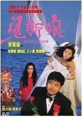 鬼新娘 粤语版(影视)