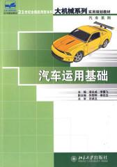汽车运用基础(仅适用PC阅读)