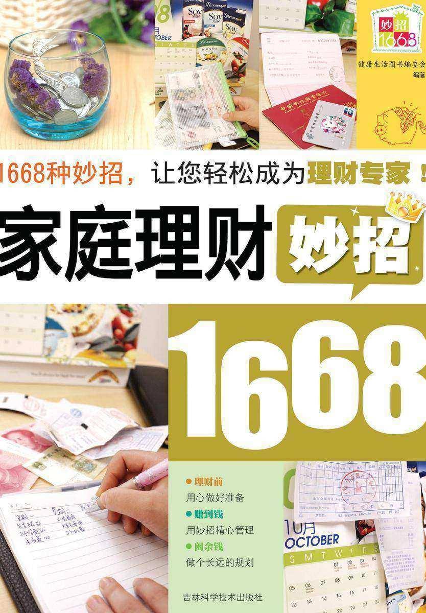 家庭理财妙招1668(仅适用PC阅读)