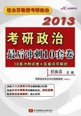 任汝芬教授考研政治:2013考研政治 后冲刺10套卷(仅适用PC阅读)