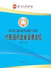 村民组织选举法律法规