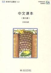 中文课本(第六册).(仅适用PC阅读)