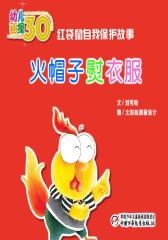 幼儿画报30年精华典藏﹒火帽子熨衣服(多媒体电子书)(仅适用PC阅读)