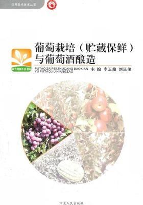 葡萄栽培(贮藏保鲜)与葡萄酒酿造