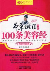 本草纲目中的100条美容经(试读本)