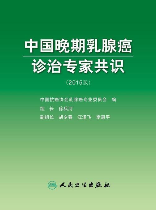 中国晚期乳腺癌诊治专家共识