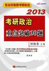 任汝芬教授考研政治:2013考研政治重点突破30题(仅适用PC阅读)