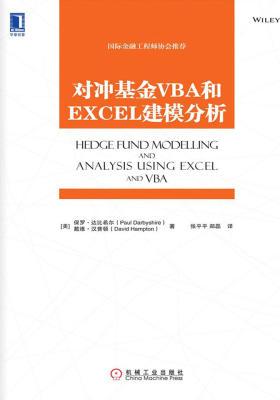对冲基金VBA和EXCEL建模分析