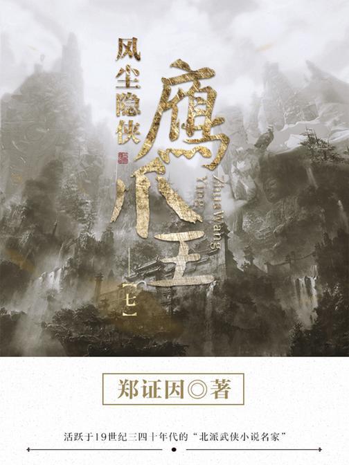 经典武侠小说:风尘隐侠鹰爪王-7