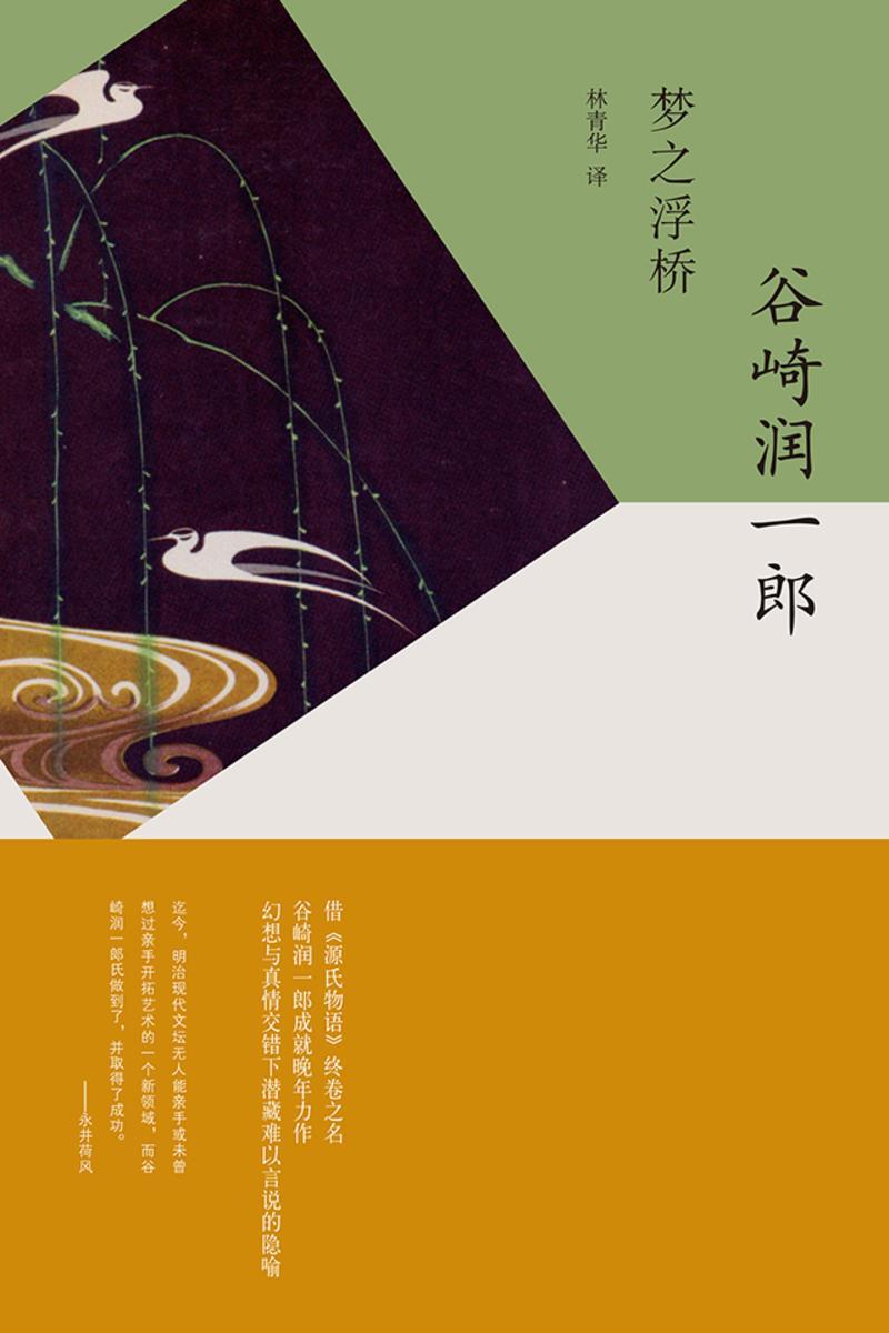 梦之浮桥(谷崎润一郎作品系列)