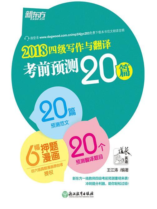 (2018)六级写作与翻译考前预测20篇